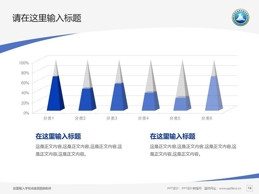 宁夏民族职业技术学院PPT模板下载_幻灯片预览图16