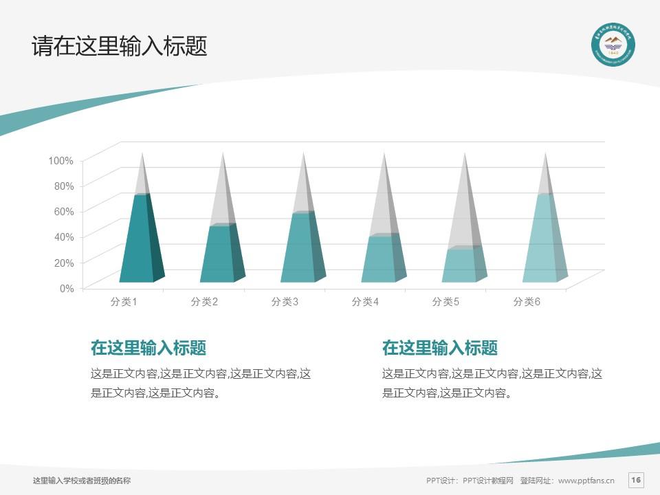 青海畜牧兽医职业技术学院PPT模板下载_幻灯片预览图16
