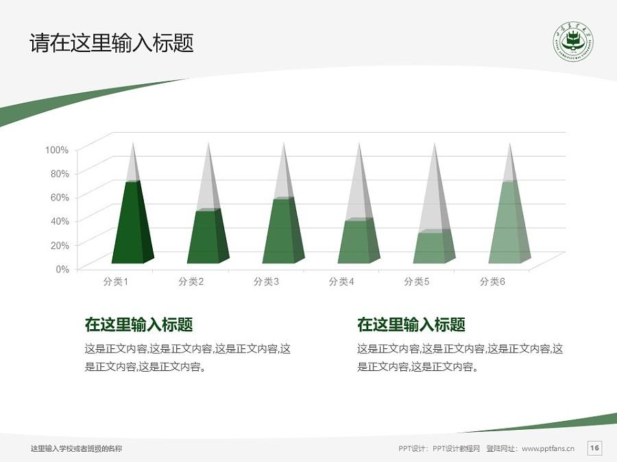 甘肃农业大学PPT模板下载_幻灯片预览图16