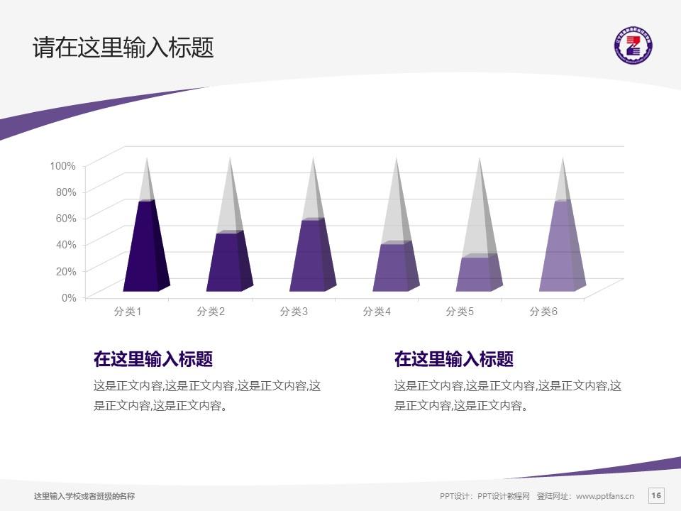 辽宁装备制造职业技术学院PPT模板下载_幻灯片预览图16