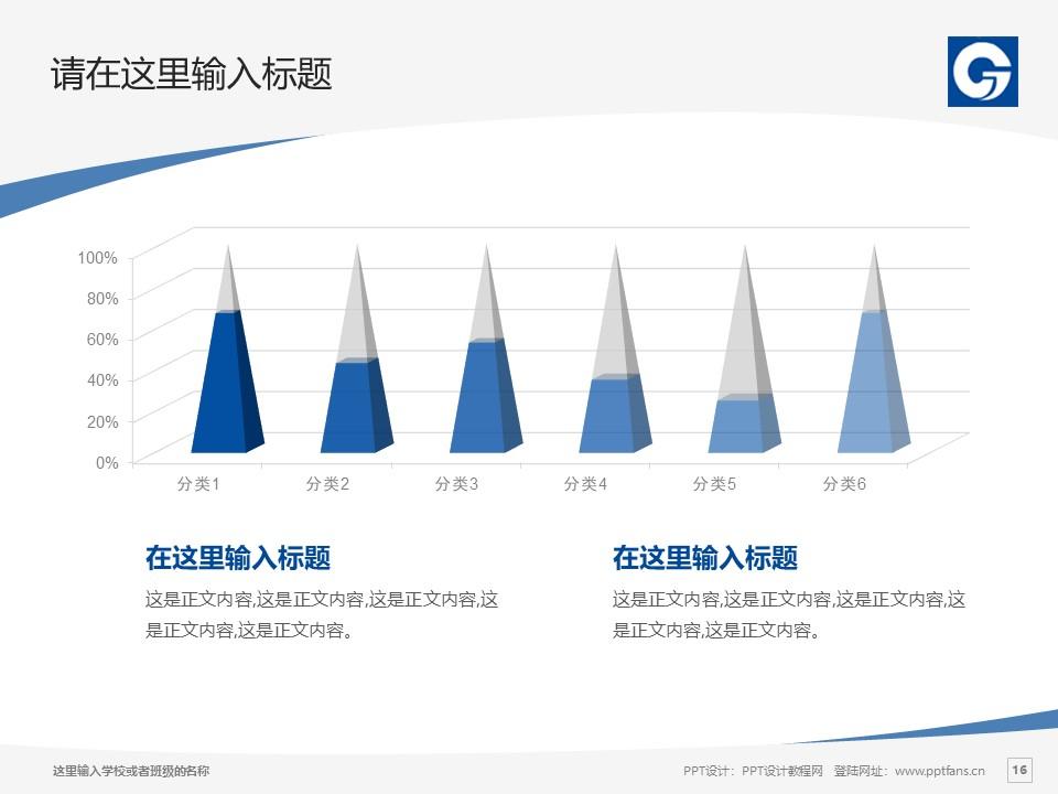 辽宁经济职业技术学院PPT模板下载_幻灯片预览图16