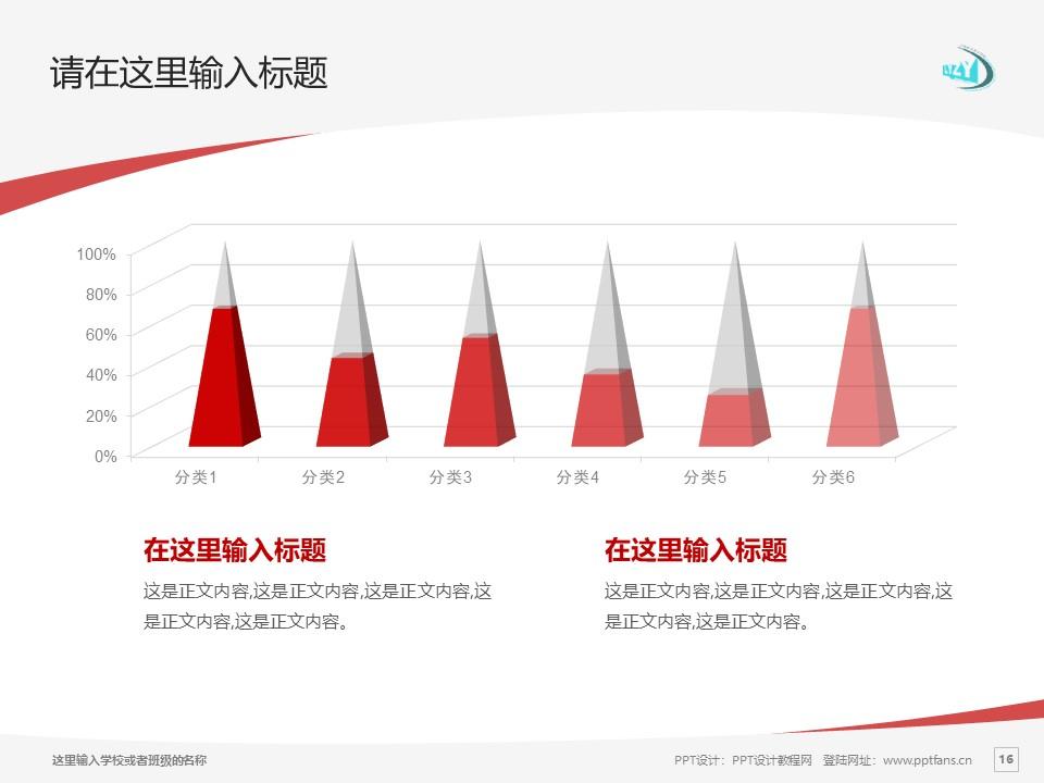 辽阳职业技术学院PPT模板下载_幻灯片预览图16