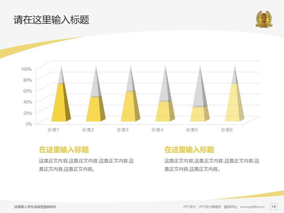辽宁政法职业学院PPT模板下载_幻灯片预览图16