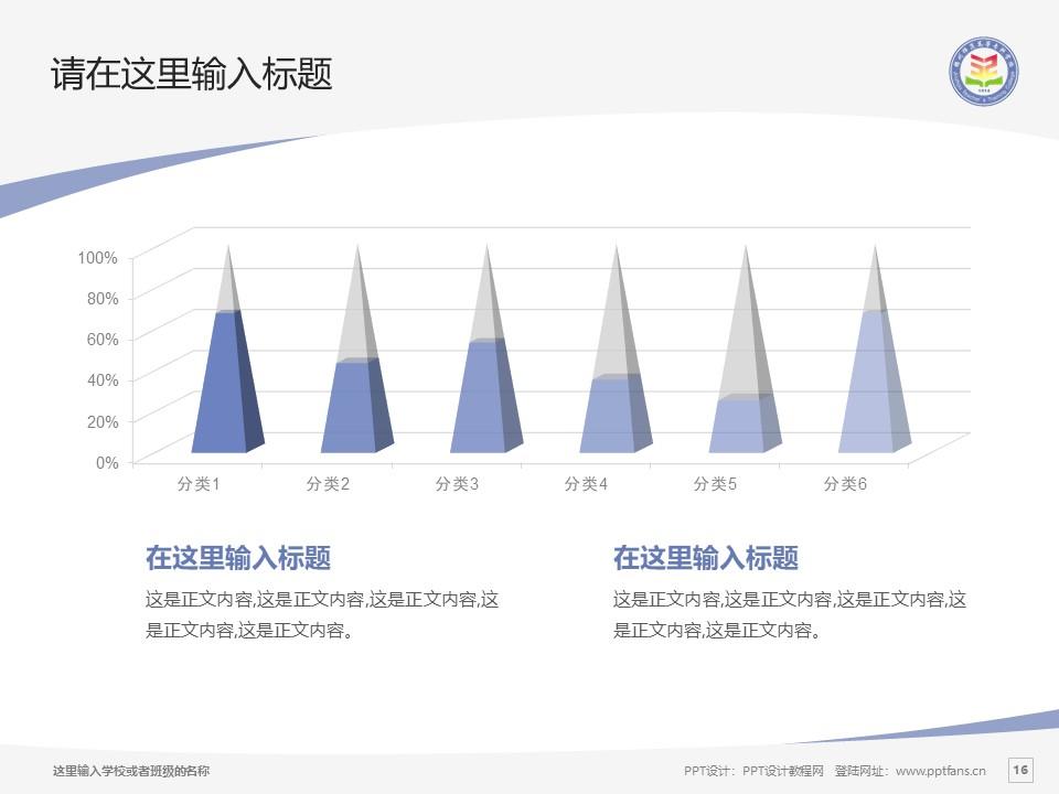 锦州师范高等专科学校PPT模板下载_幻灯片预览图16
