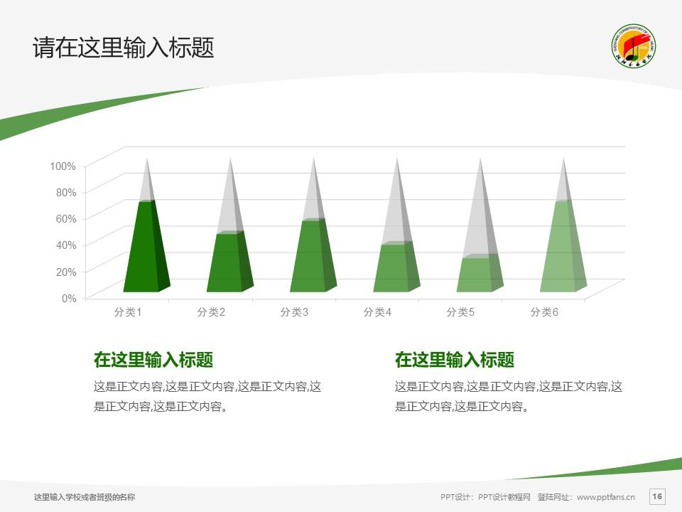 沈阳音乐学院PPT模板下载_幻灯片预览图16