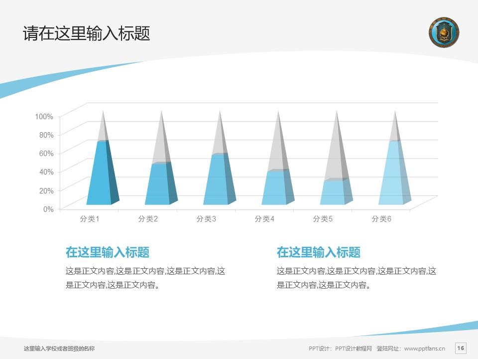 中国刑事警察学院PPT模板下载_幻灯片预览图16