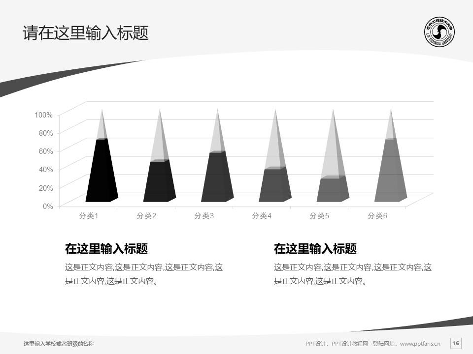 辽宁工程技术大学PPT模板下载_幻灯片预览图16
