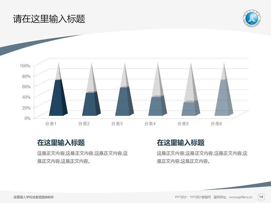 福建工程学院PPT模板下载_幻灯片预览图16