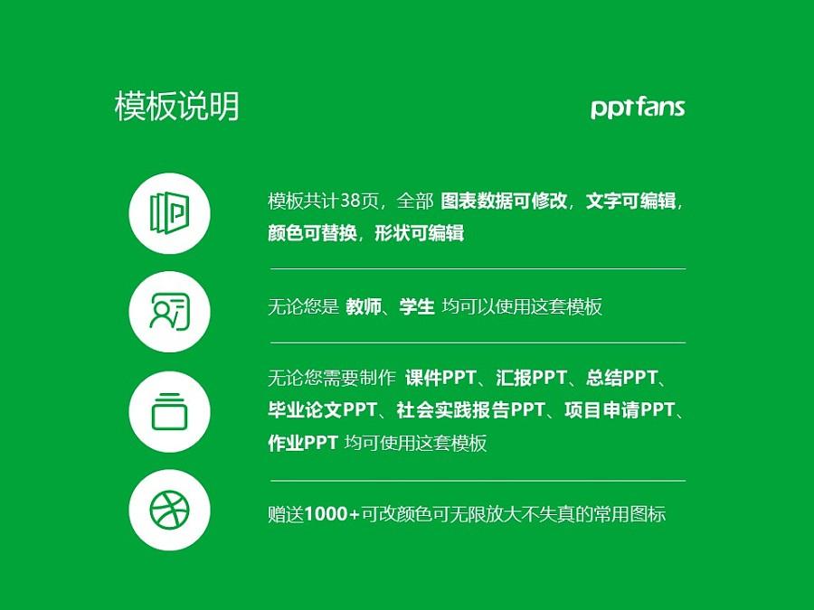 山西财经大学PPT模板下载_幻灯片预览图2