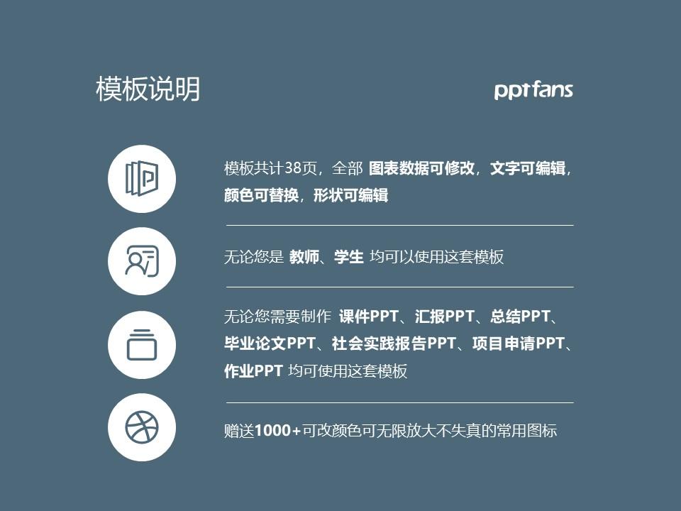 台湾中原大学PPT模板下载_幻灯片预览图2
