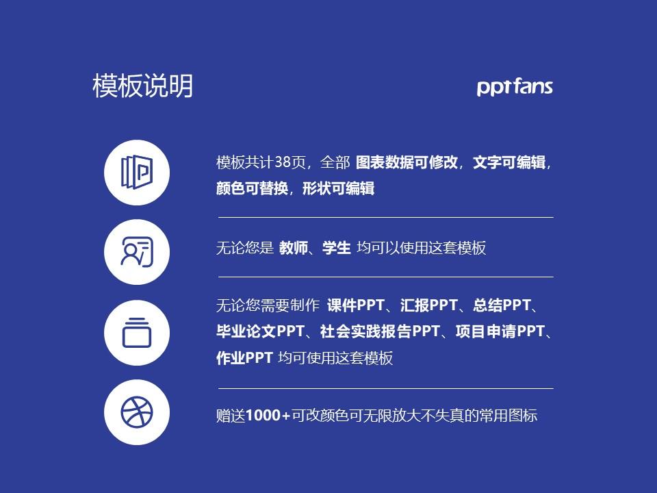 台湾宜兰大学PPT模板下载_幻灯片预览图2