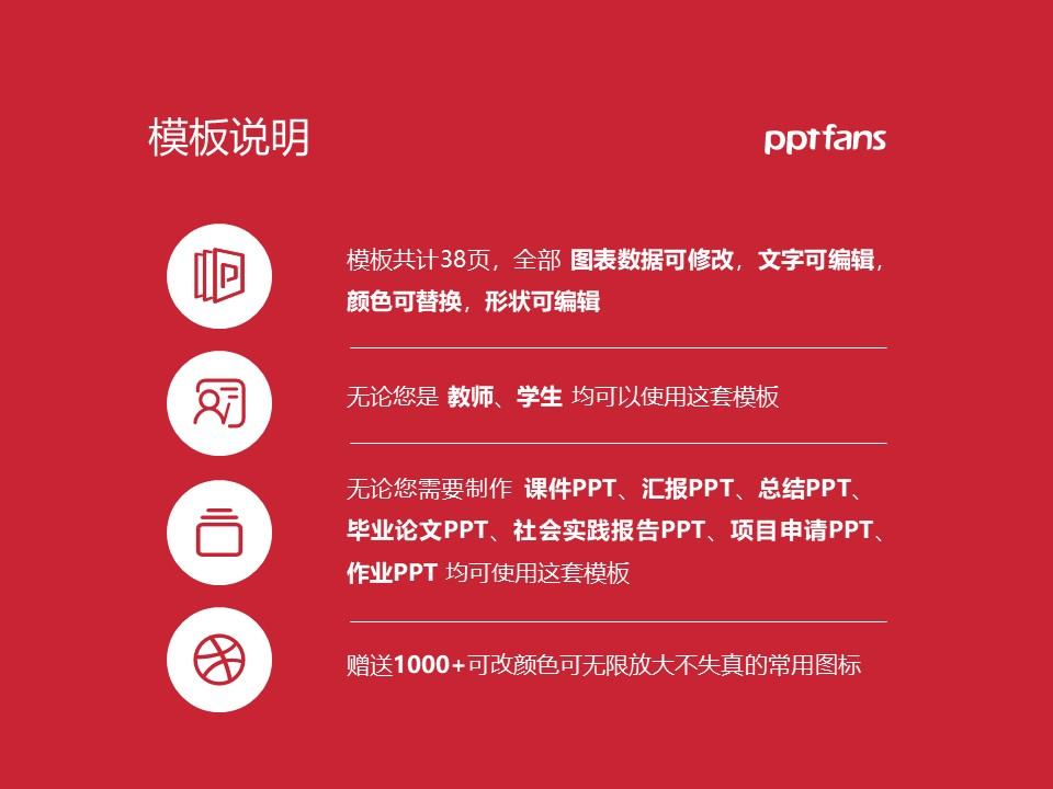 台湾首府大学PPT模板下载_幻灯片预览图2