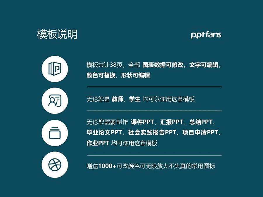 台湾中兴大学PPT模板下载_幻灯片预览图2