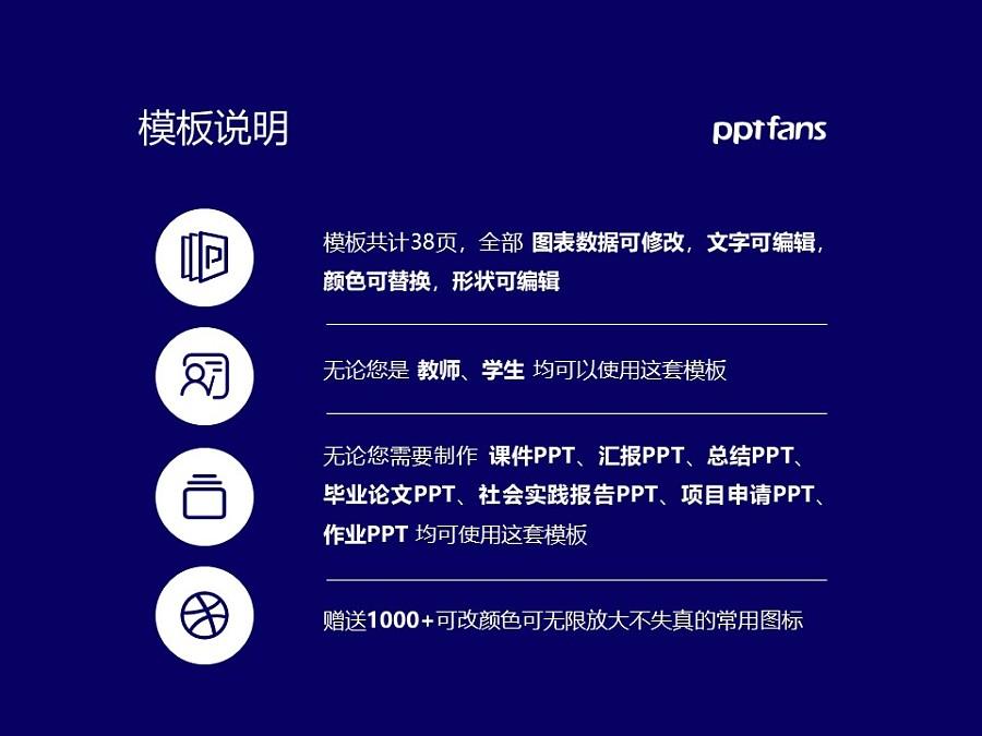 台湾中山大学PPT模板下载_幻灯片预览图2