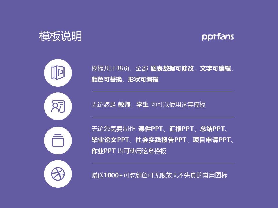 香港三育书院PPT模板下载_幻灯片预览图2