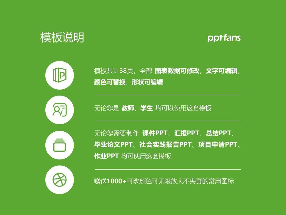 佛教孔仙洲纪念中学PPT模板下载_幻灯片预览图2