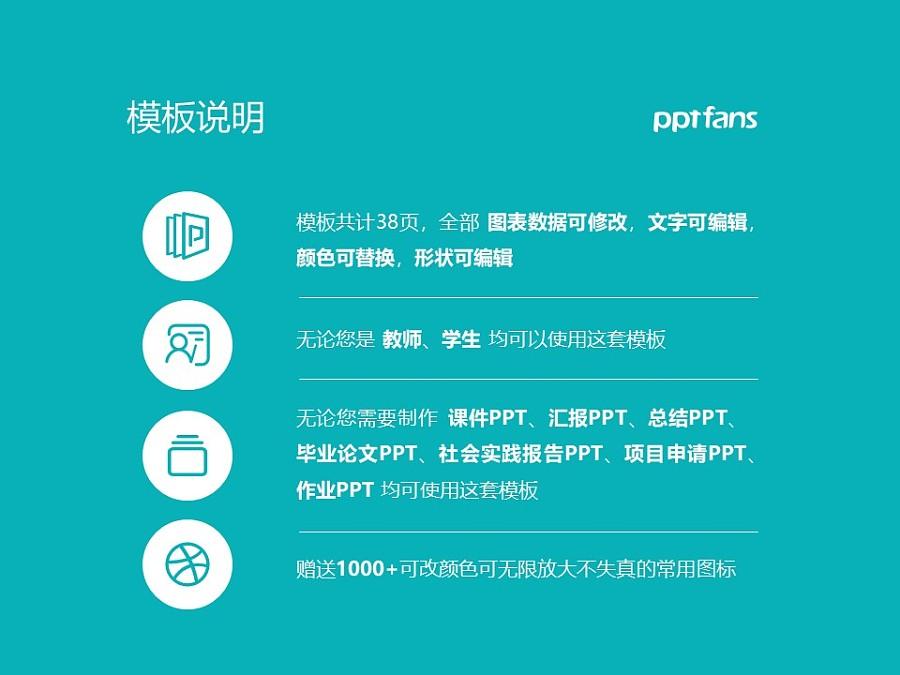 香港大学李嘉诚医学院PPT模板下载_幻灯片预览图2