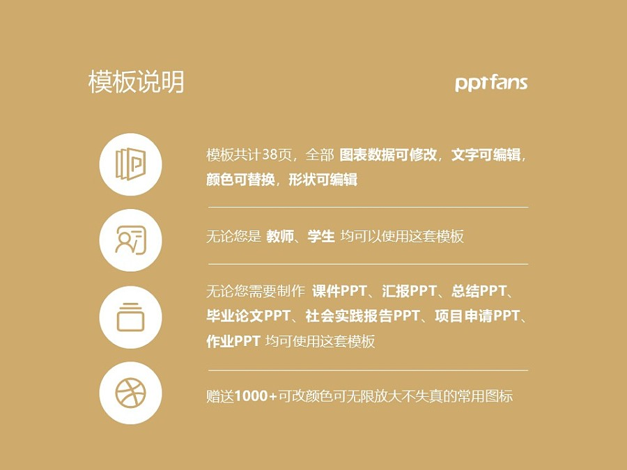 香港浸会大学PPT模板下载_幻灯片预览图2