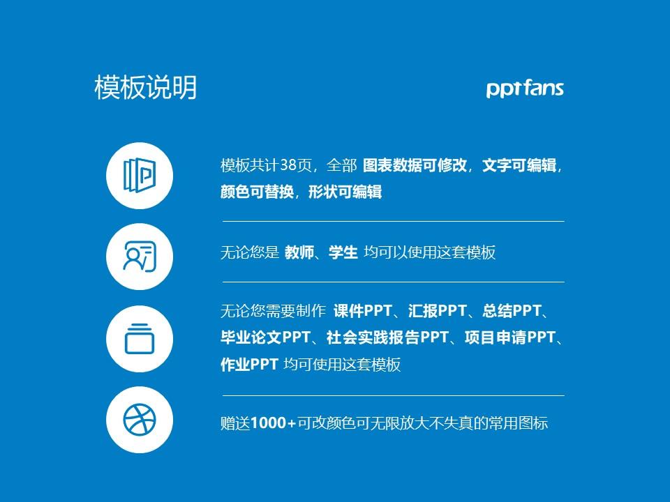 香港城市大学PPT模板下载_幻灯片预览图2