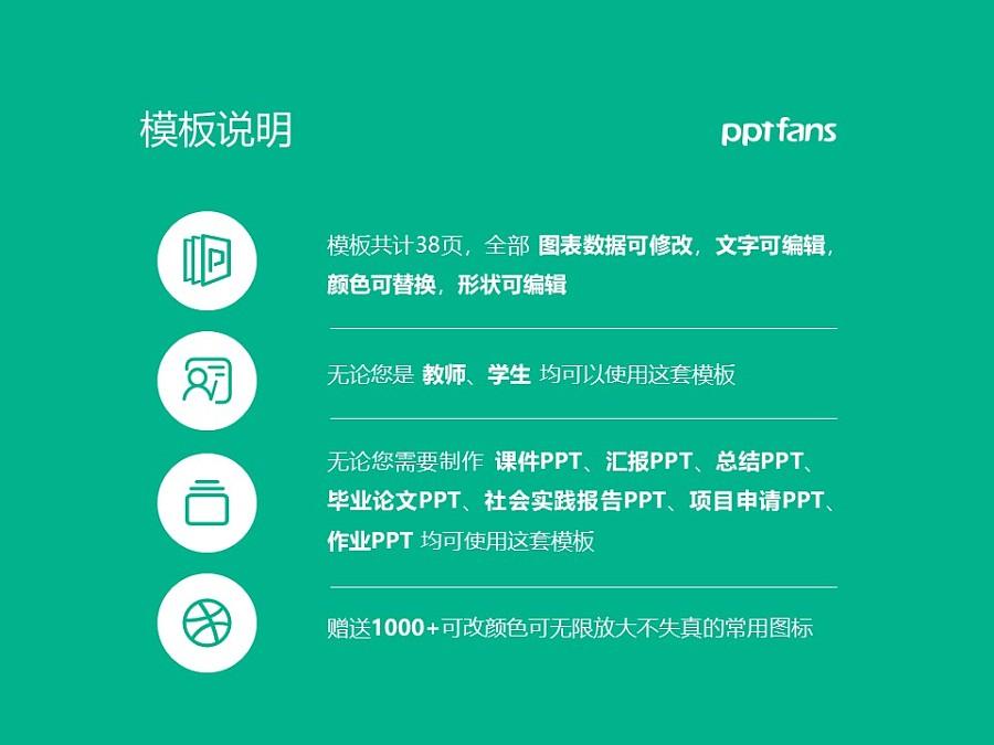 香港大学PPT模板下载_幻灯片预览图2