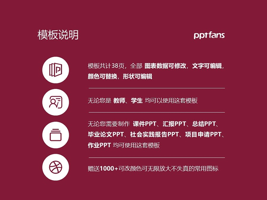 香港专上学院PPT模板下载_幻灯片预览图2