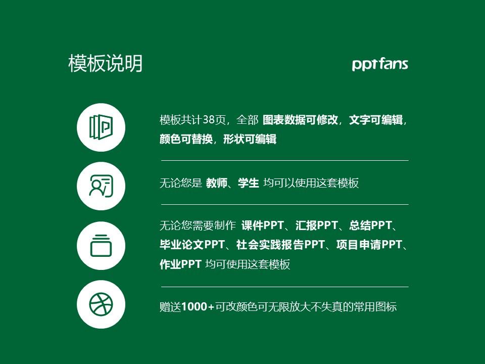 香港教育大学PPT模板下载_幻灯片预览图2