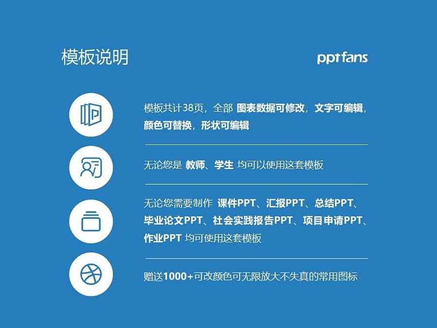 拉萨师范高等专科学校PPT模板下载_幻灯片预览图2