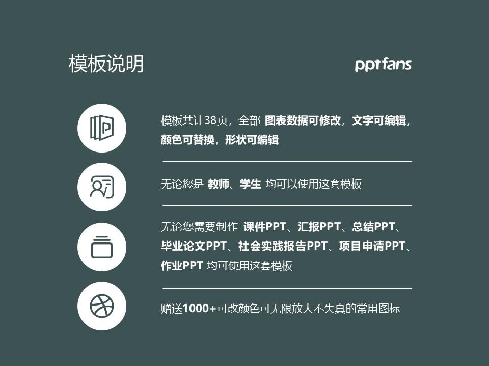 西藏警官高等专科学校PPT模板下载_幻灯片预览图2