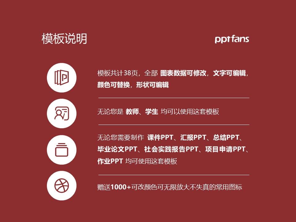西藏民族学院PPT模板下载_幻灯片预览图2