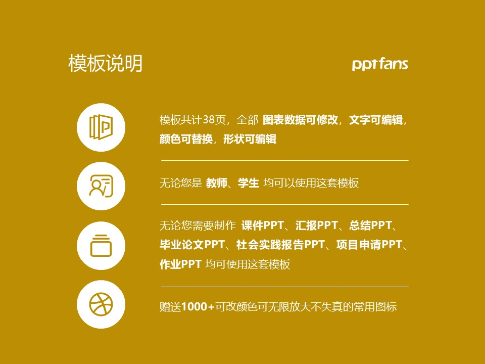 新疆建设职业技术学院PPT模板下载_幻灯片预览图2