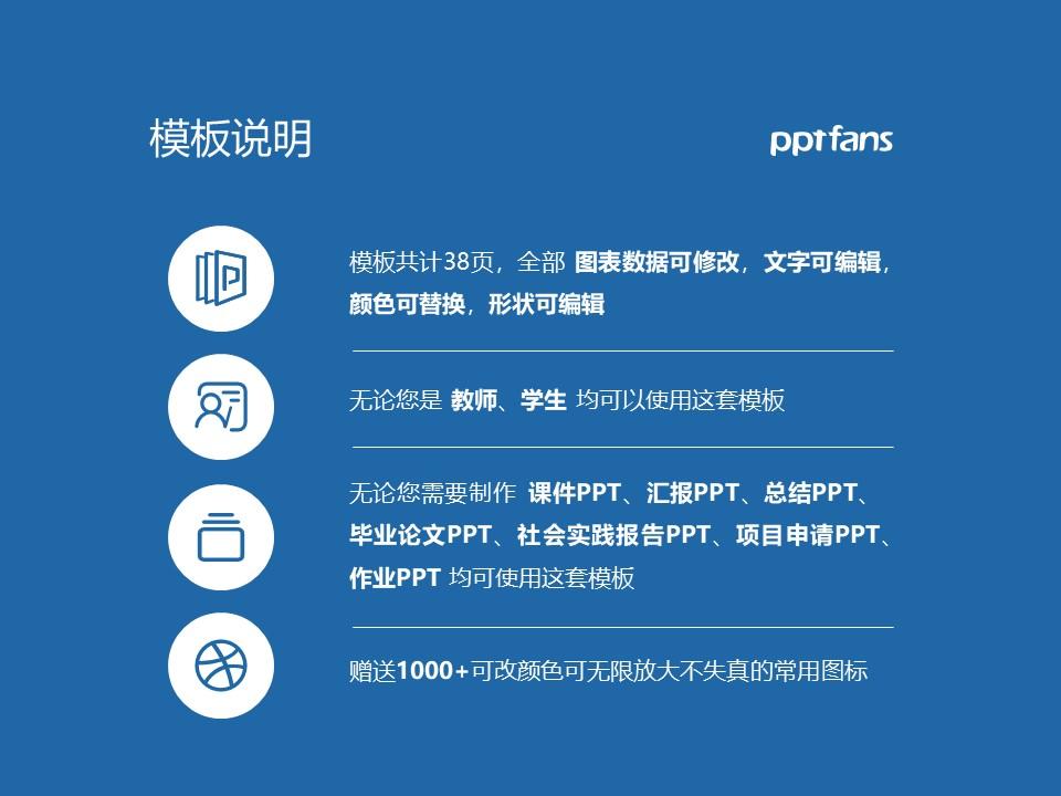 阿克苏职业技术学院PPT模板下载_幻灯片预览图2
