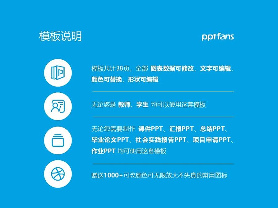 新疆体育职业技术学院PPT模板下载_幻灯片预览图2