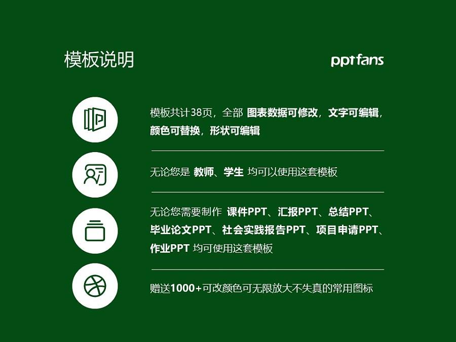 新疆师范高等专科学校PPT模板下载_幻灯片预览图2