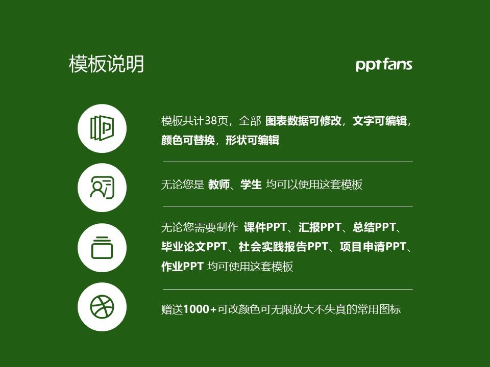 伊犁师范学院PPT模板下载_幻灯片预览图2