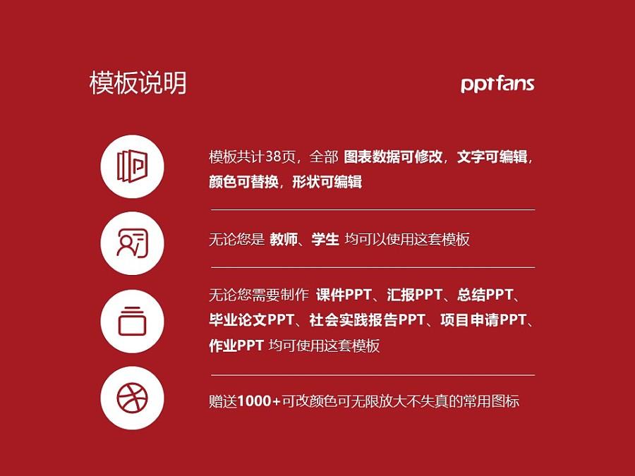 新疆师范大学PPT模板下载_幻灯片预览图2