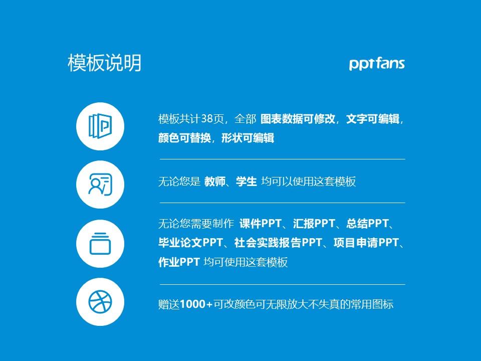 青海警官职业学院PPT模板下载_幻灯片预览图2