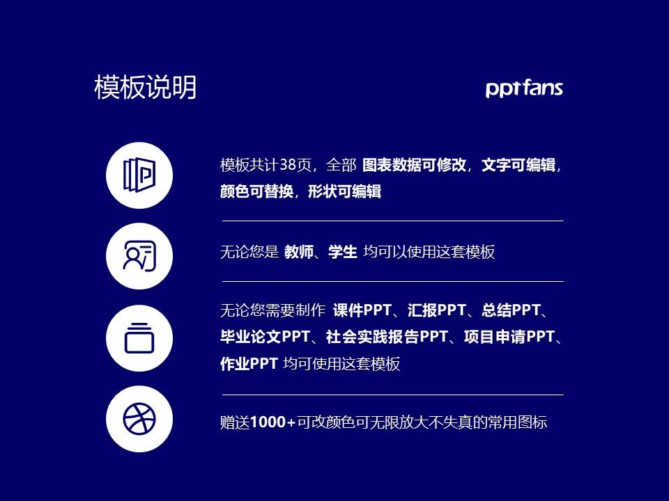 青海大学PPT模板下载_幻灯片预览图2