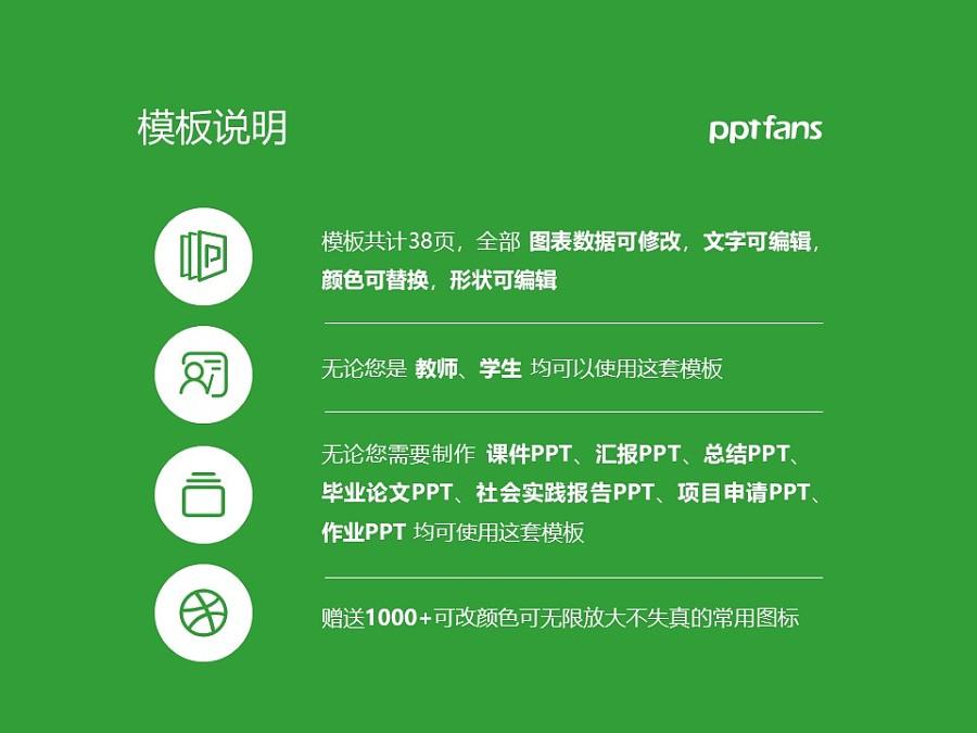 甘肃林业职业技术学院PPT模板下载_幻灯片预览图2
