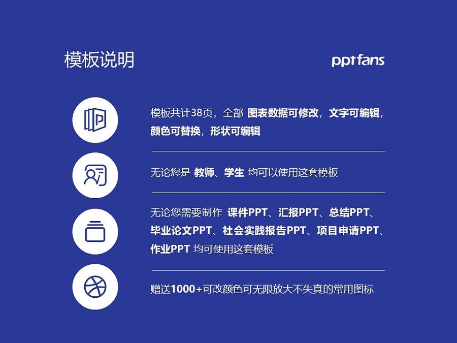 河西学院PPT模板下载_幻灯片预览图2