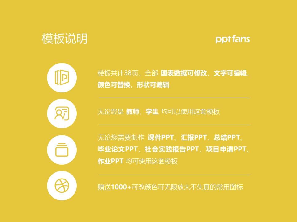 辽宁政法职业学院PPT模板下载_幻灯片预览图2