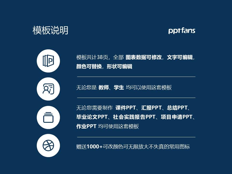 辽宁建筑职业学院PPT模板下载_幻灯片预览图2
