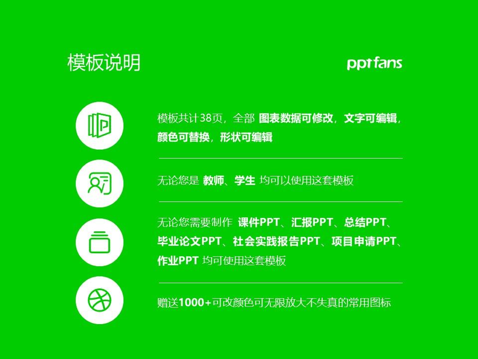 辽宁铁道职业技术学院PPT模板下载_幻灯片预览图2