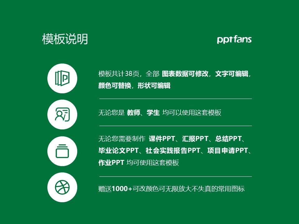 辽宁地质工程职业学院PPT模板下载_幻灯片预览图2