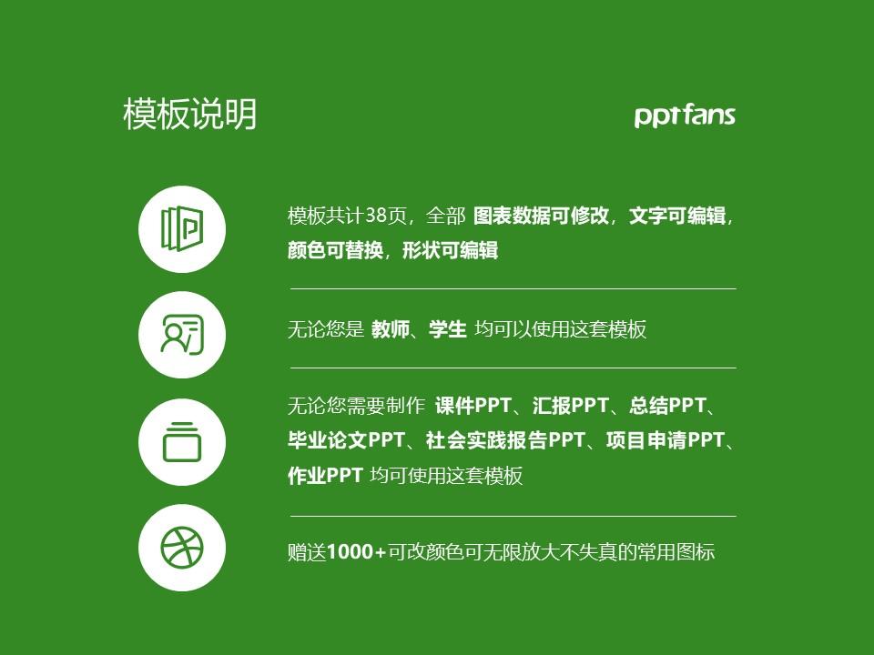 抚顺师范高等专科学校PPT模板下载_幻灯片预览图2