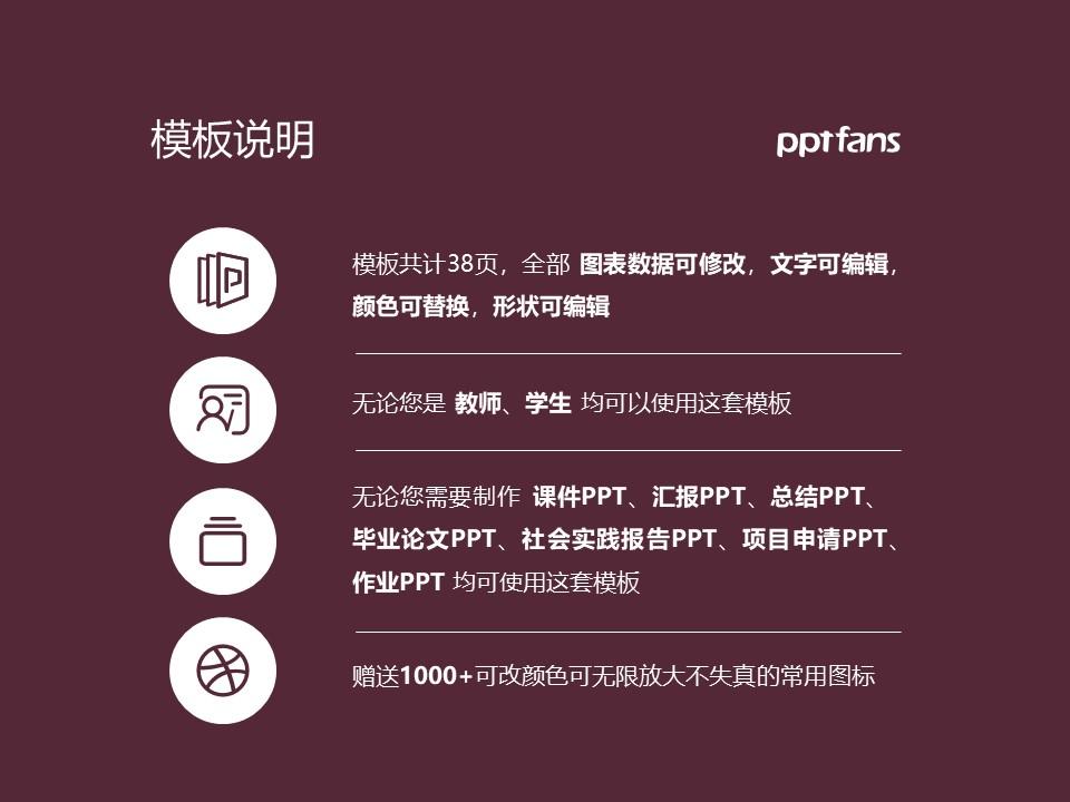 辽宁交通高等专科学校PPT模板下载_幻灯片预览图2