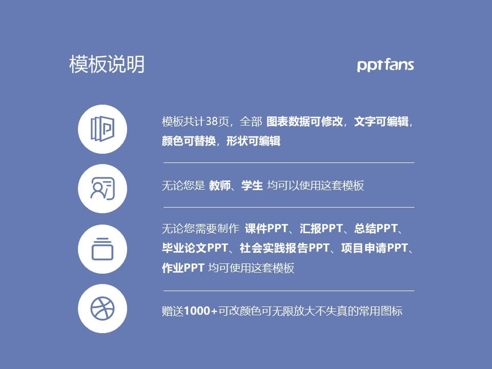 锦州师范高等专科学校PPT模板下载_幻灯片预览图2