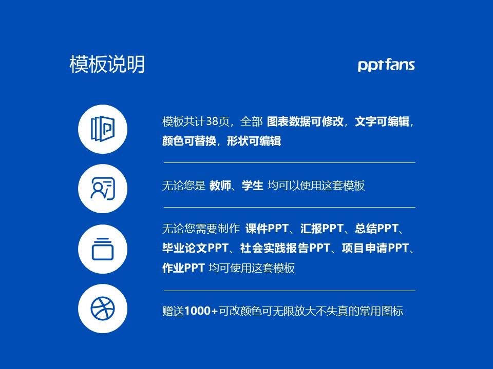 辽宁科技学院PPT模板下载_幻灯片预览图2