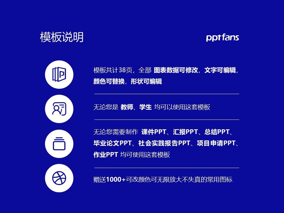 鞍山师范学院PPT模板下载_幻灯片预览图2