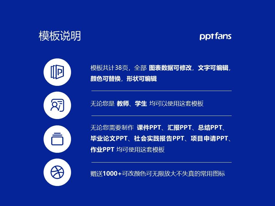 辽宁医学院PPT模板下载_幻灯片预览图2
