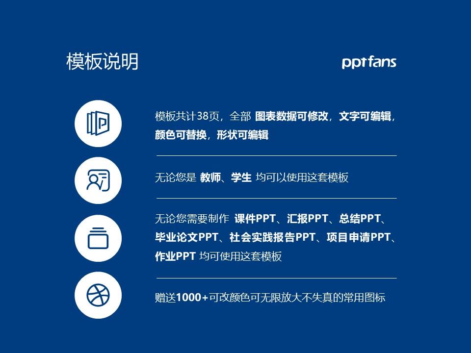 大连外国语大学PPT模板下载_幻灯片预览图2